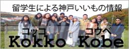 Kokko Kobe(コッコ コウベ)